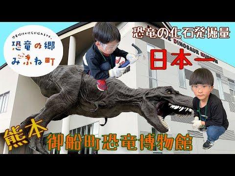 【大人気スポット!?】熊本県 御船町恐竜博物館 はコスパ最高の観光スポットでした!!