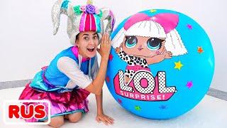 Влад и Никита играют в гигантские яйца сюрпризы с игрушками