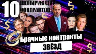 Брачные договоры звезд. Топ-10 брачных контрактов. Адвокат Сергей Жорин.
