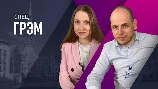 СпецГрэм: Латвия запросила международную помощь из-за COVID-19, комендантский час в действии