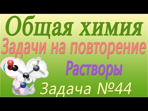 Решение задачи по теме Растворы №44