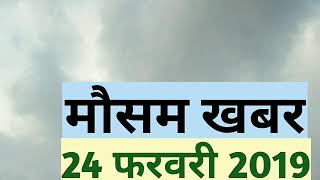 Weather news today 24 February 2019 // मौसम खबर