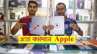 সস্তায় অ্যাপেল কিনুন 😱 Used {ipad & iphone} Price in Bangladesh