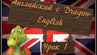 1. Эффективное изучение английского языка с Dragon English - Урок первый