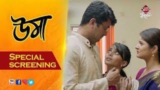 Uma | Special Screening | Jisshu | Sara | Rudranil | Anirban | Anjan Dutta | Srijit Mukherjee