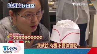 20170203 TVBS 採訪祥儀機器人 親子互動DiY