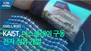 KAIST, 디스플레이 구동 전자 섬유 개발 / YTN…