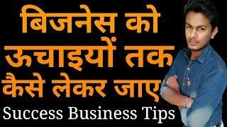 बिज़नेस ऊचाइयों तक कैसे ले जाये   How To Success in Business With High Profit   Business Tips