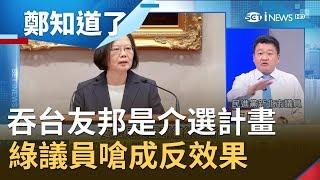 併吞台灣友邦資金無上限是習近平的