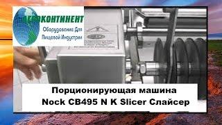 Порционирующая машина Nock CB495 N K Slicer Слайсер Мясо(, 2016-05-22T13:31:14.000Z)