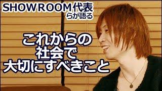 前田裕二が考えるこれからの社会で必要な二つのものとは?[vol4]【賢者のカタリバ!】