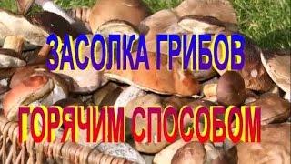ЗАСОЛКА ГРИБОВ ГОРЯЧИМ СПОСОБОМ.Рецепт приготовления грибов на зиму.