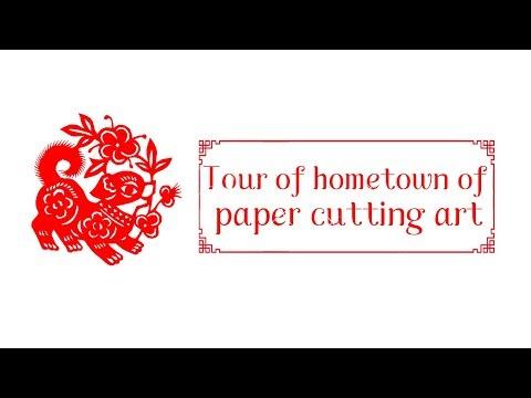 Live: Tour of hometown of paper cutting art走进河北蔚县,了解中国传统剪纸艺术