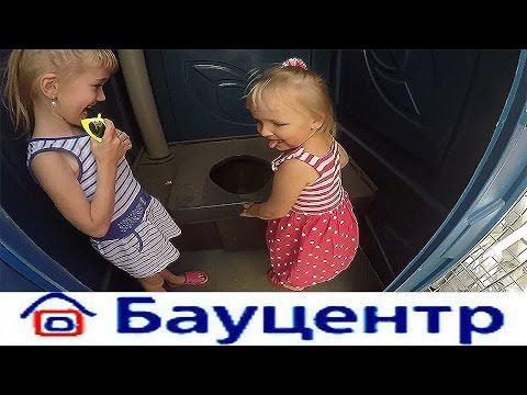 БАУЦЕНТР строительный гипермаркет в Новороссийске  Прогулка  Шоппинг