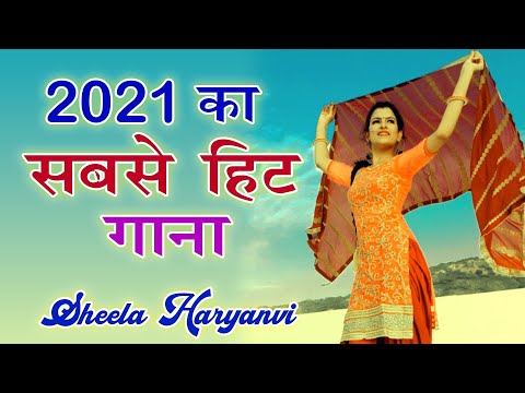 2021-का-सबसे-हिट-गाना-sheela-haryanvi,-sannu-doi-|-haryanvi-song-latest-haryanvi-song-2021