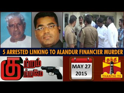 Kutram Kutrame - 5 Arrested linking to Alandur Financier Murder - Thanthi TV