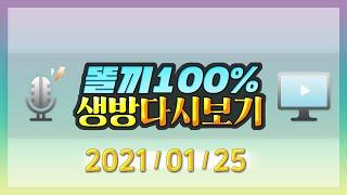 똘끼 리니지m 뒷풀이 스타! 2021-01-25