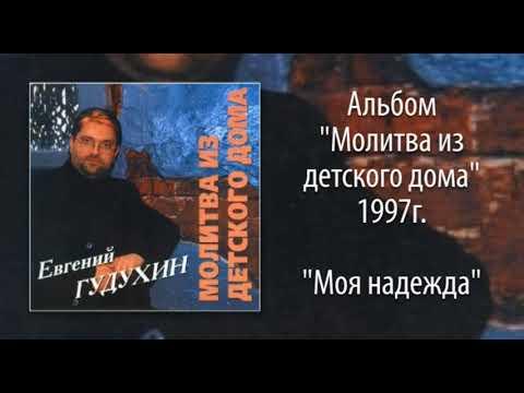 """Евгений Гудухин, """"Моя надежда"""""""