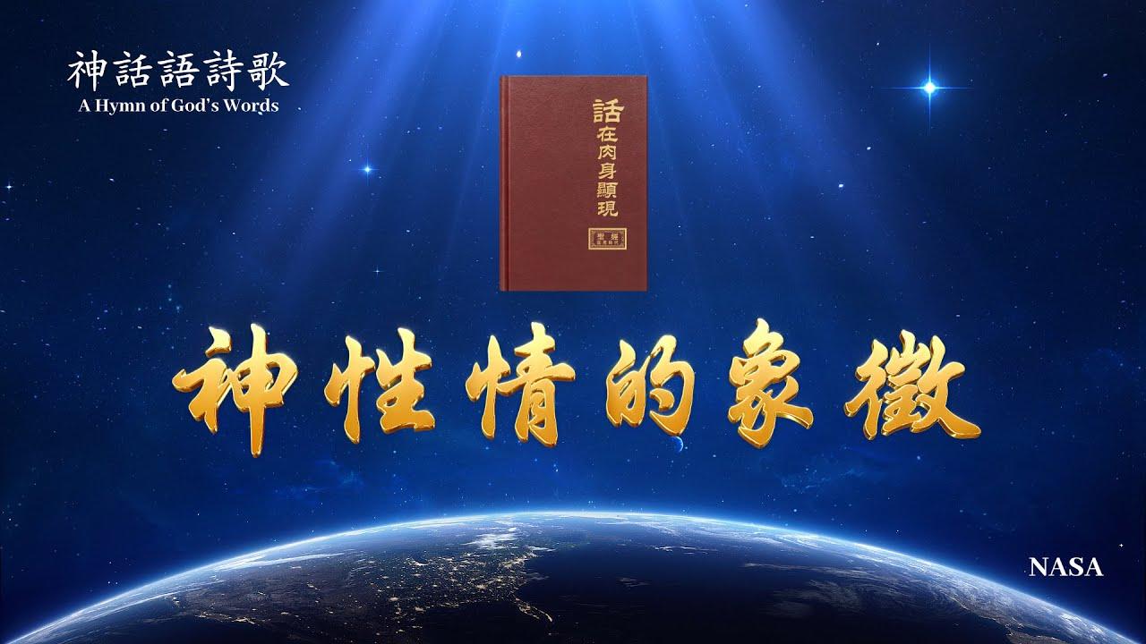 神话语诗歌《神性情的象征》