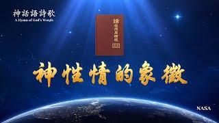 神話語詩歌《神性情的象徵》