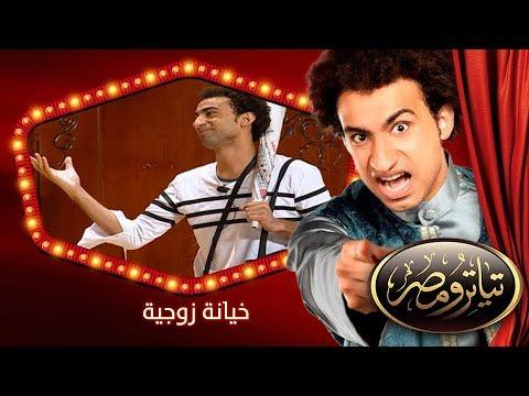 تياترو مصر | الموسم الثانى | الحلقة 3 الثالثة | خيانة زوجية |علي ربيع ودينا محسن (ويزو)| Teatro Masr