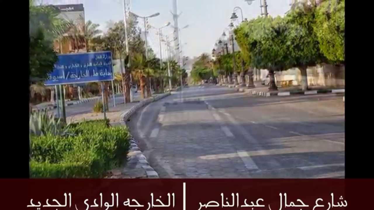 شارع جمال عبدالناصر |الخارجه الوادى الجديد