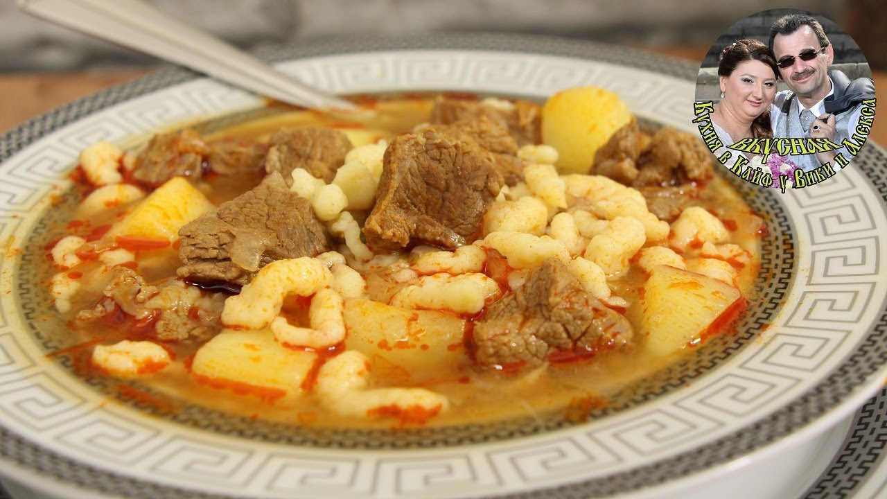 Венгерский Гуляш. Суп, который нас поразил. Ну очень вкусно. От Кухня в Кайф.