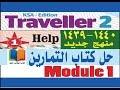 حل كتاب التمارين traveller 2  Module 1