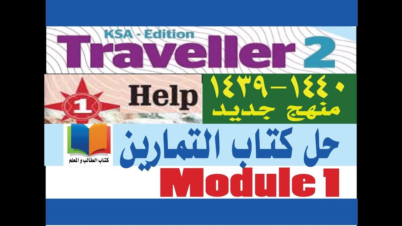 تحميل كتاب المعلم traveller 2 كتاب التمارين