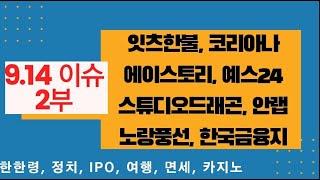 [ 9/14 이슈 2부 ] 잇츠한불, 코리아나, 에이스토리, 스튜디오드래곤, 안랩, 에코프로비엠, 한국금융지주, 예스24, 노랑풍선