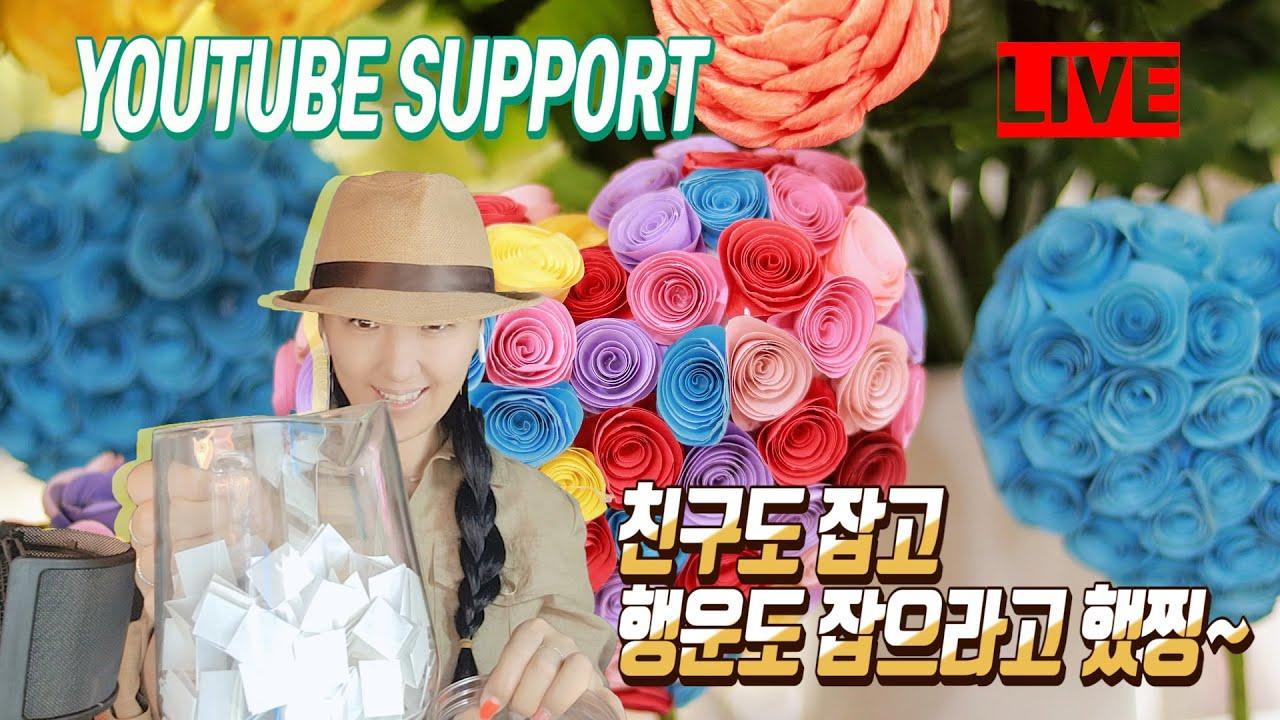 【만남의광장.90】매일이 선물~ 함께 가면 험한 길도 즐겁다! YouTube support~!