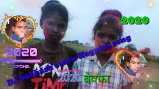 New Nagpuri song Subhash oraon 2020 bewaf