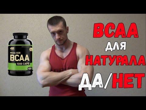 BCAA для натурального спортсмена