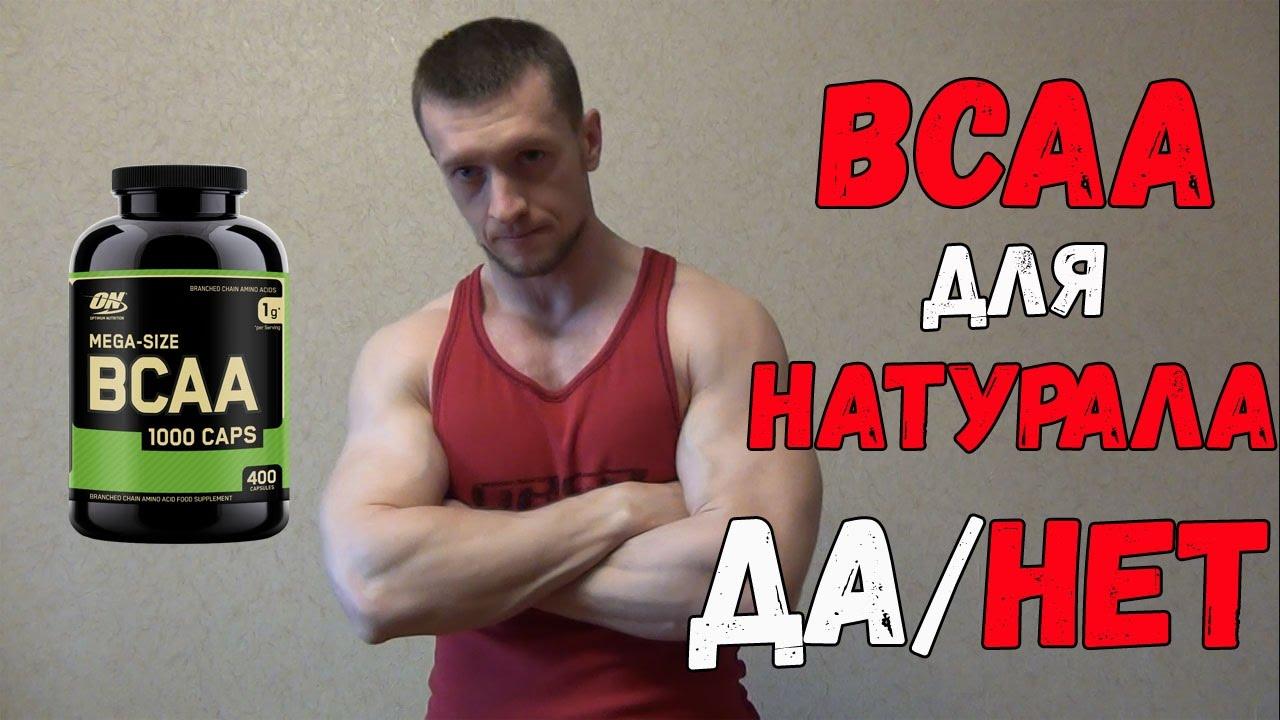 Вы можете купить bcaa c доставкой на дом или в офис по москве, а также заказать доставку в санкт-петербург и другие регионы россии. Результат.