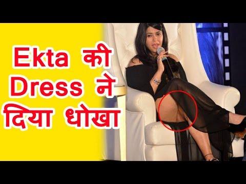 Ekta Kapoor को अपनी Dress के कारण होना पड़ा शरम से लाल