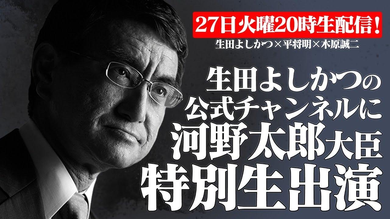 菅内閣の最重要人物・河野太郎大臣が語る せっかち過ぎる菅総理のスピード感!さらに同僚議員と大盛り上がり!