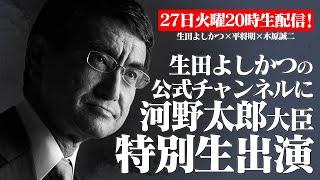 YouTube動画:菅内閣の最重要人物・河野太郎大臣が語る せっかち過ぎる菅総理のスピード感!さらに同僚議員と大盛り上がり!
