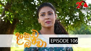 Dankuda Banda Sirasa TV 19th July 2018 Ep 106 [HD] Thumbnail