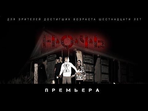ПРЕМЬЕРА -  НОЧЬ (2015)