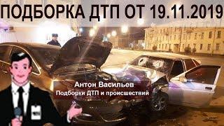 Смотреть видео ДТП / Подборка аварий за 19.11.2019 / ДТП за Ноябрь онлайн