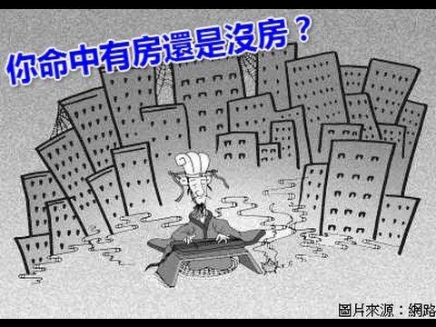 【吳美玲老師】姓名筆劃-命中有房產&命中較沒有房產的命格