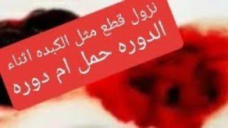 أسباب نزول دم تشبه قطع الكبده في بدايه الدوره الشهريه تعالى تعرفيني بنفسك Youtube