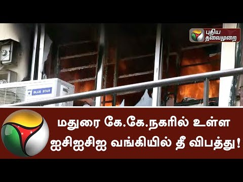 Fire accident in ICICI Bank at KKNagar in Madurai | #Bank #FireAccident