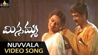 Missamma Video Songs | Muvvala Jilibili Video Song | Shivaji, Bhoomika, Laya | Sri Balaji Video
