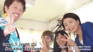 2016.5.16~5.22 ~Suyama Hatsumi~