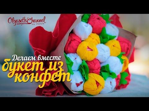 DIY Букет из конфет своими руками Bouquet of sweets