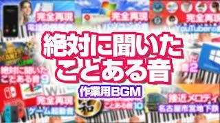 【作業用BGM】 ピアノまとめ 絶対に聞いたことある音①~⑩ 人気動画を全部つめ込みました 240作品まとめて一気見 身近な音/聞いたことある音/ピアノで耳コピ