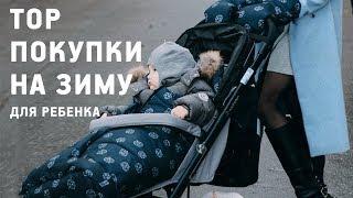 ТОП покупки на зиму для ребенка