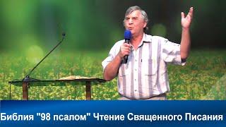 Библия Псалом 98 | Чтение Священно писания | Адвентисты Москвы | Проповеди АСД | 01 -августа 2020