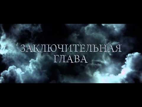 Гарри Поттер и Дары Смерти. Часть 2 смотреть онлайн